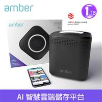 Amber 酷存 1TB 個人雲端儲存系統