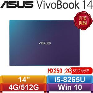 ASUS華碩 VivoBook 14 X412FL-0058B8265U 14吋筆記型電腦 孔雀藍★