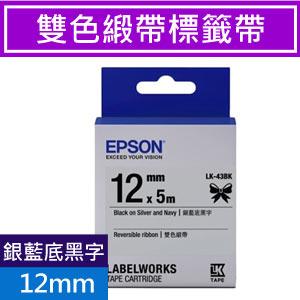 EPSON LK-43BK S654460標籤帶(緞帶)12mm 雙色