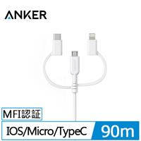 Anker powerline II 3 in 1 充電線0.9m 白A8436H21