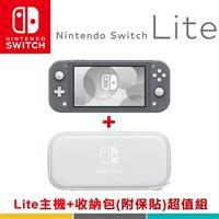 【客訂】任天堂 Nintendo Switch Lite主機-灰色+主機收納包附螢幕保護貼(白色)