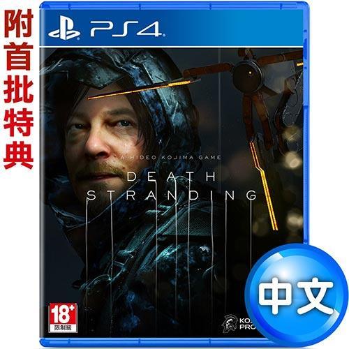 【客訂】PS4 《死亡擱淺 / 死亡之絆 (Death Stranding)》中英文合版