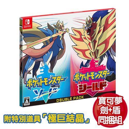 【客訂】任天堂 Switch《 寶可夢 劍+盾 同捆組(贈方塊咬線器)》中文版
