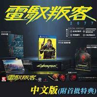 【預購】PS4遊戲《 電馭叛客2077 (Cyberpunk 2077)》中英文合版