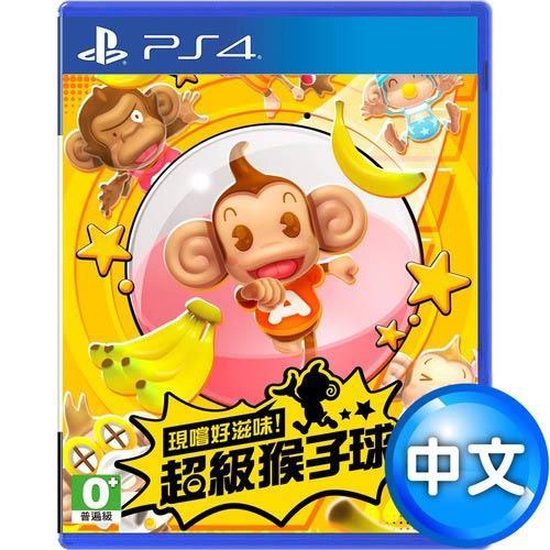 【客訂】PS4遊戲《 現嚐好滋味!超級猴子球 (Super Monkey Ball)》中文版
