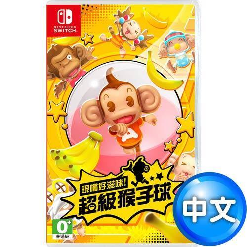【客訂】任天堂 Switch《現嚐好滋味!超級猴子球 (Super Monkey Ball)》中文版【限量3片~】