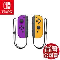 【客訂】任天堂 Switch Joy-Con左右控制器-電光紫&電光橙+晶透保護殼(007)