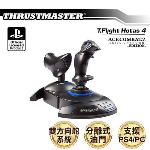 【網購獨享優惠】【客訂】THRUSTMASTER T.Flight Hotas 4 空戰奇兵7特仕版 飛行搖桿