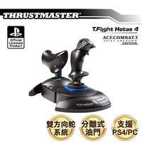 【客訂】THRUSTMASTER T.Flight Hotas 4 空戰奇兵7特仕版 飛行搖桿