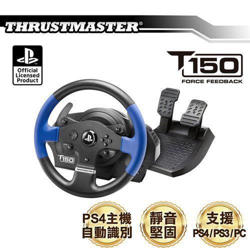 【客訂】THRUSTMASTER T150 力回饋方向盤雙踏板組(PS官方授權)