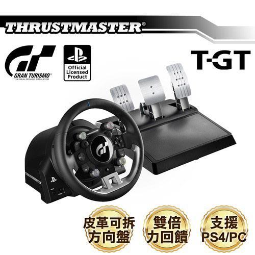 THRUSTMASTER T-GT 旗艦賽道 力回饋皮革方向盤金屬三踏板組(GT/PS4官方授權)