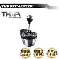 【客訂】THRUSTMASTER TH8A 金屬仿真排檔器/排檔桿(雙接頭設計)