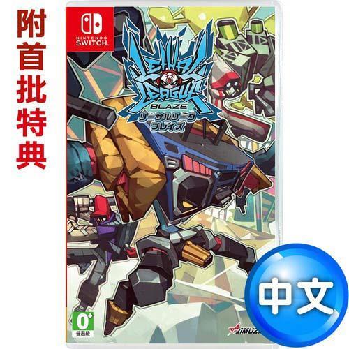 【客訂】任天堂 Switch《 LETHAL LEAGUE BLAZE(超高速球激速大亂鬥)》中文版