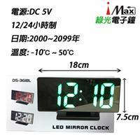 桌面型 綠光電子鐘 DS-3618L