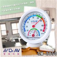 聖岡GM-3050 高精準度 指針型 溫濕度計 機械式 6段彩色溫度指示