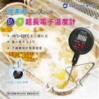 聖岡  探針加長型 電子溫度計 -10℃到220℃ 防水IPX5 無毒30公分 不銹鋼探針