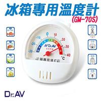 聖岡  冰箱專用 指針式 溫度計 食品 機械式 溫度計