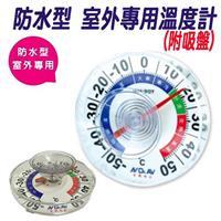 聖岡  室外用 防水型 機械式 溫度計 吸盤式安裝 7段彩色溫度指示
