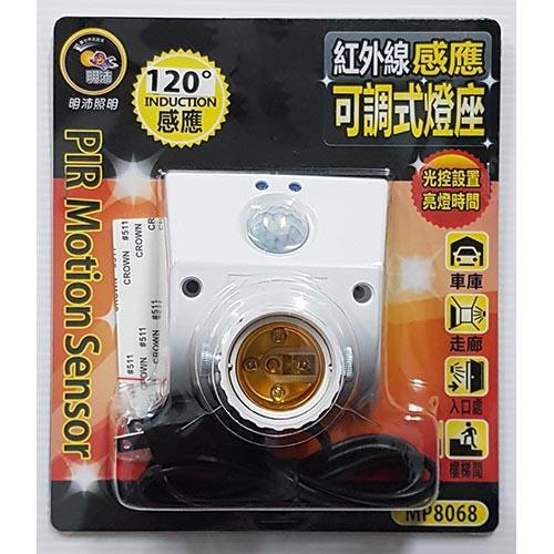 MP8068紅外線感應可調式燈座110V/220V