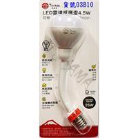 03B10 E27彎管4.5W 雷達感應燈 白光110V