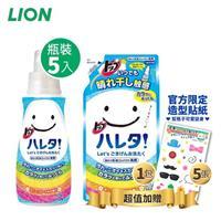 日本LION晴光觸感洗衣精425gX5送補充包350gX1+變身造型貼紙X5