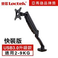 Loctek D5 USB 3.0版 10-32吋 氣壓型人體工學螢幕支架