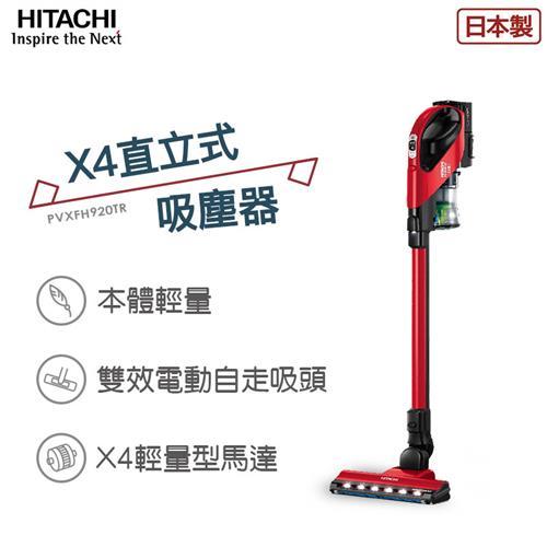 日立X4直立式吸塵器紅  PVXFH920TR