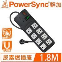 PowerSync群加 TPS318TN0018 1開8插 高耐燃尿素防雷擊延長線 黑1.8M 6呎