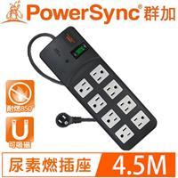 PowerSync群加 TPS318TN0045 1開8插 高耐燃尿素防雷擊延長線黑4.5M 15呎