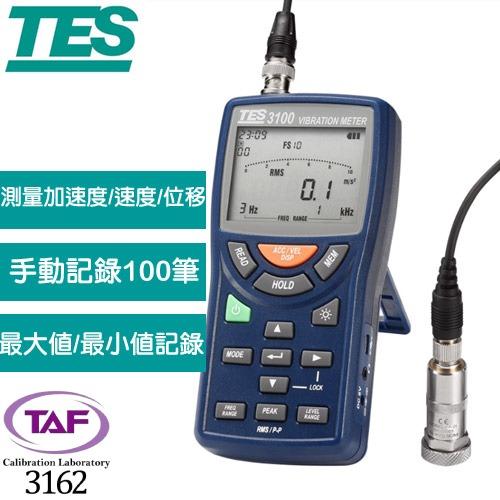 【送TAF檢測報告】TES泰仕 TES-3100 振動計
