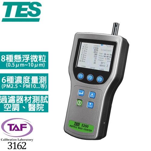 【送TAF檢測報告】TES泰仕 空氣微粒子濃度量測 TES-5200