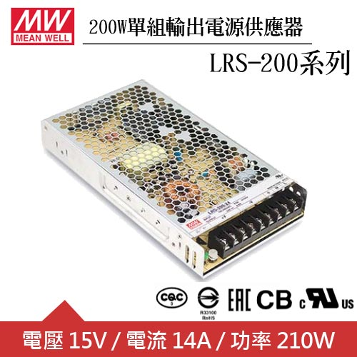 MW明緯 LRS-200-15 15V單組輸出電源供應器(200W)