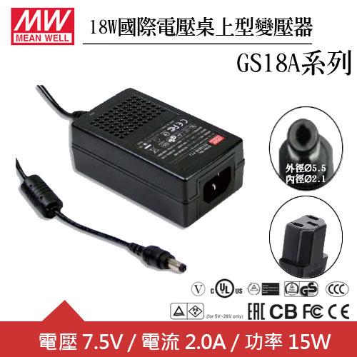 MW明緯 GS18A07-P1J 7.5V國際電壓桌上型變壓器 (18W)