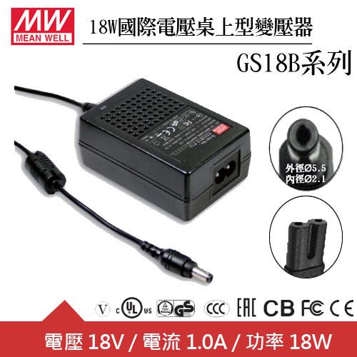 MW明緯 GS18B18-P1J 18V國際電壓桌上型變壓器 (18W)