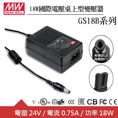 MW明緯 GS18B24-P1J 24V國際電壓桌上型變壓器 (18W)