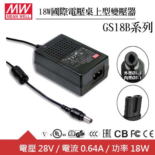 MW明緯 GS18B28-P1J 28V國際電壓桌上型變壓器 (18W)