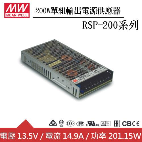 MW明緯 RSP-200-13.5 13.5V單組輸出電源供應器(200W)