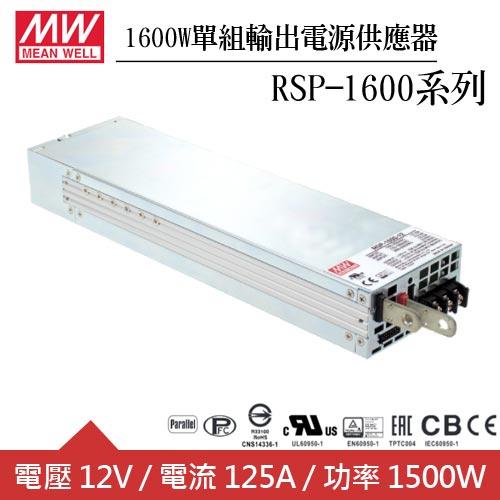 MW明緯 RSP-1600-12 12V單組輸出機殼型交換式電源供應器 (1600W)