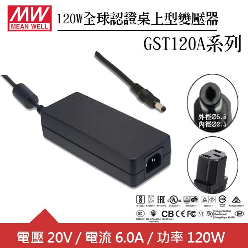 MW明緯 GST120A20-P1M 20V全球認證桌上型變壓器 (120W)