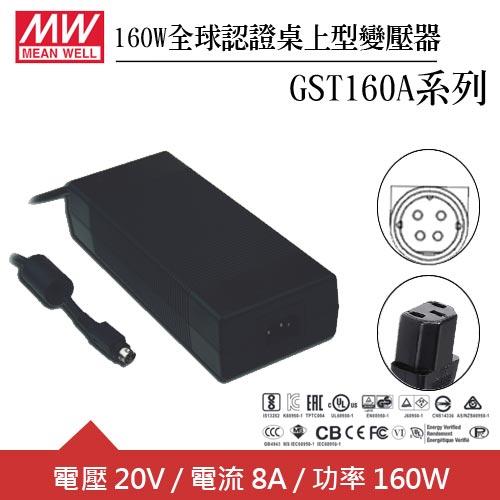 MW明緯 GST160A20-R7B 20V全球認證桌上型變壓器 (160W)