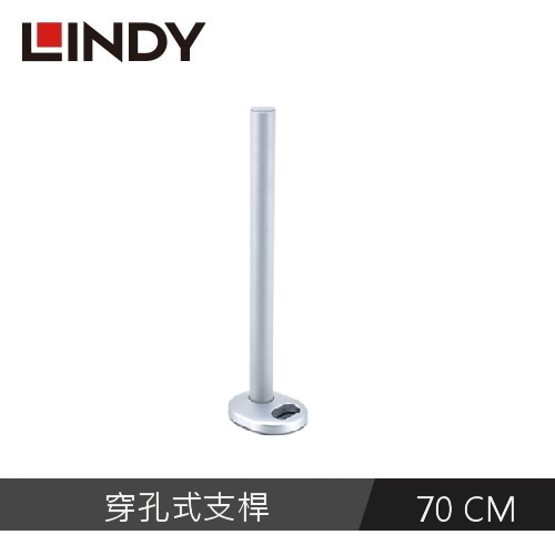 LINDY林帝 螢幕用支架 穿孔式支桿 70cm 40963