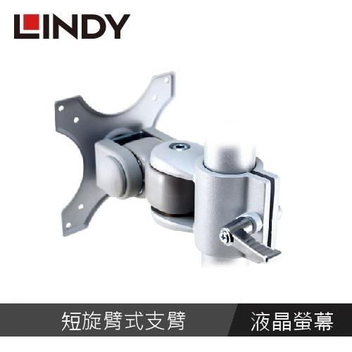 LINDY林帝 短旋臂式 螢幕用支臂 40695