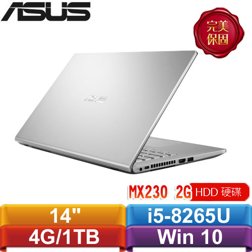 ASUS華碩 Laptop 14 X409FJ-0031S8265U 14吋筆記型電腦 冰河銀★【下殺▼2590】