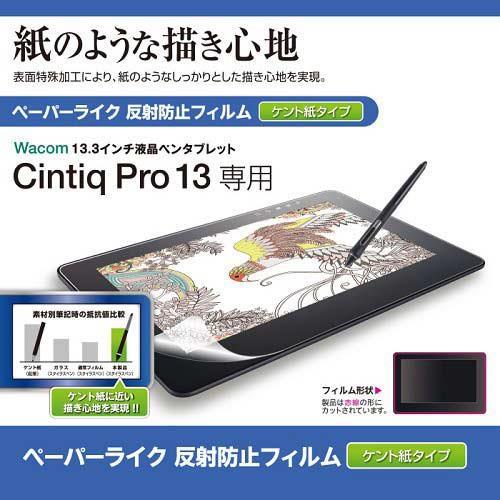 Wacom Cintiq Pro 13擬紙感保護貼-肯特紙(型號:TB-WCP13FLAPLL)