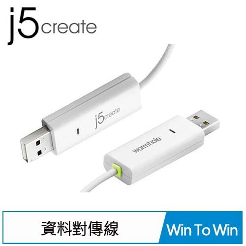 凱捷 j5 JUC100 USB 2.0 跨系統資料對傳線 Win to Win