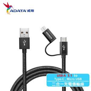 威剛 ADATA TYPE-C / MICRO USB3.1  2合1 充電傳輸線 / 黑色