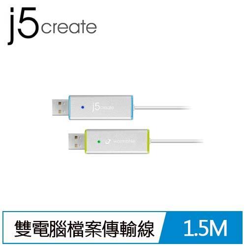 J5 JUC700 USB 3.0 雙電腦分享檔案傳輸線
