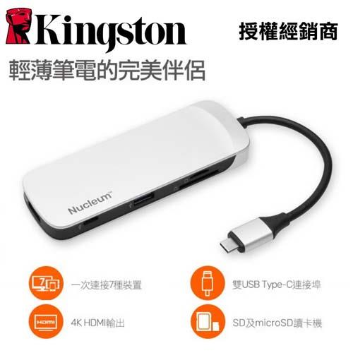 金士頓 Kingston Nucleum USB Type-C  7合一集線器 (C-HUBC1-S