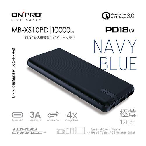 ONPRO 10000mAh QC3.0 快充行動電源 MB-XS10PD 藍