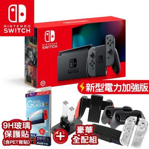 【網購獨享優惠】Nintendo 任天堂 Switch新型電力加強版主機 灰色+豪華全配組送9H螢幕貼含背面貼PFNS01